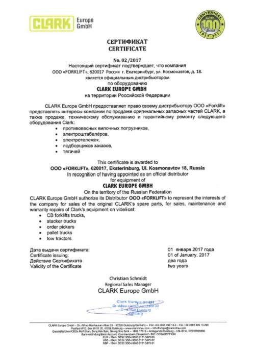 Сертификат дилера Clark