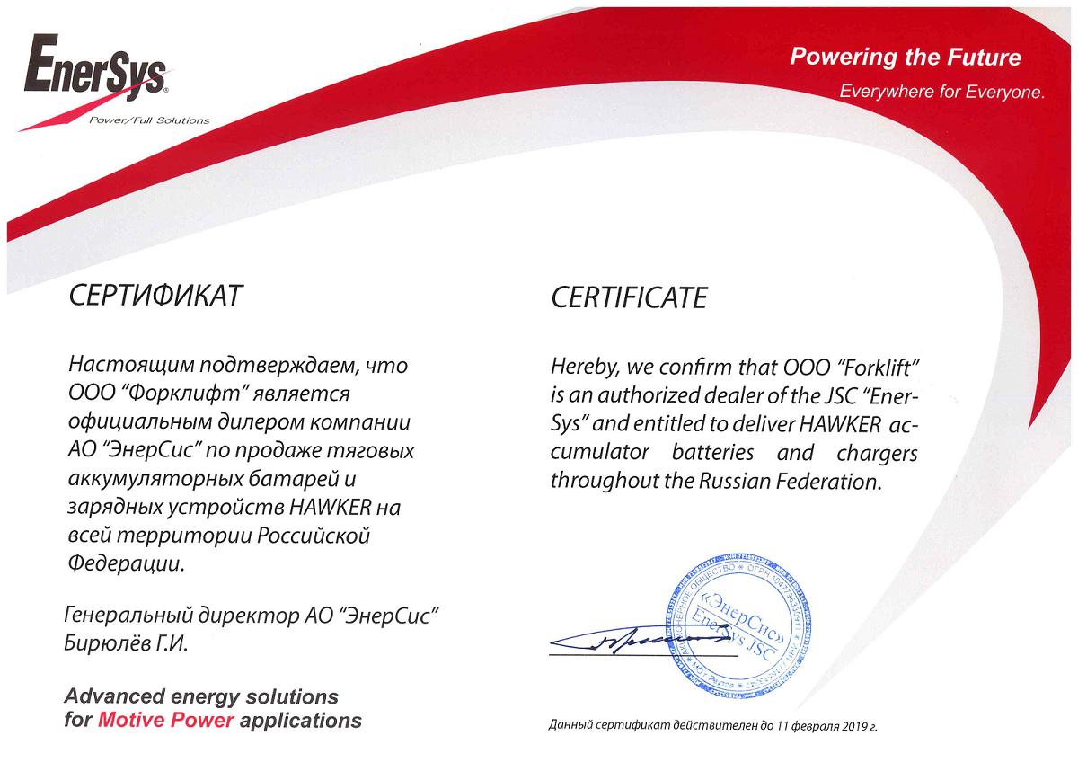 Сертификат дилера EnerSys